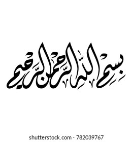 "Arabic Calligraphy of Bismillah, the first verse of Quran, translated as: ""In the name of God, the merciful, the compassionate"", Arabic Islamic Vectors."