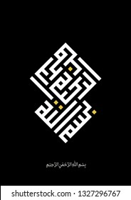 """Arabic Calligraphy of BISMILLAH, Translated as: """"In The Name Of Allah, The Most Gracious, The Most Mericiful"""""""