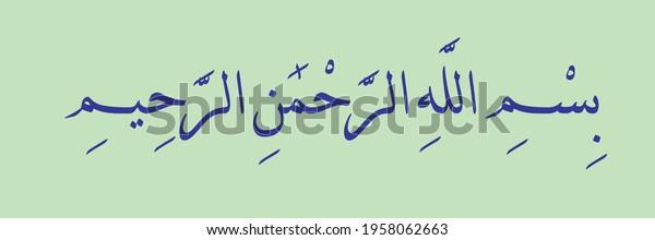 arabic-calligraphy-bismillah-translated-