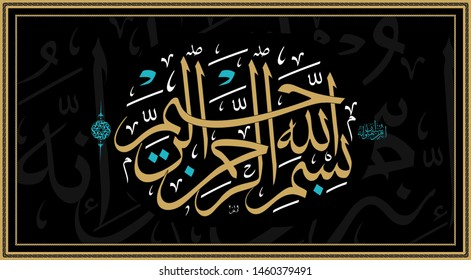 "Arabic Calligraphy of Bismillah. Written in Arabic Bismillahirrahmanirrahim. It means ""with the name of Allah, the Forbearing and Forgiving"". Everything is said at the beginning."