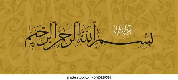 """Arabic Calligraphy of Bismillah.. Written in Arabic Bismillahirrahmanirrahim. It means """"with the name of Allah, the Forbearing and Forgiving"""". Everything is said at the beginning."""