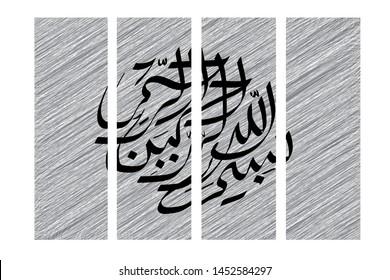 Arabic calligraphy Bismillahirrahmanirrahim. modern concept. Wall decoration. white background.