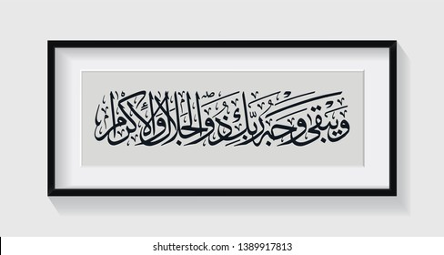 Arabic Calligraphy with Black frame on a wall vector background. Surah Ar-Rahman 55-27 from Holy Quran. Translation: And the Face of your Lord full of Majesty and Honour will abide forever.