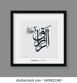 Arabic Calligraphy with Black frame on a wall vector background,As maul Husna (99 names of Allah). that means The Sustainer. Vector illustration.
