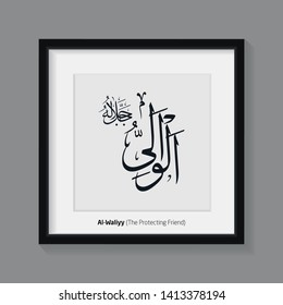 Allah Names Images, Stock Photos & Vectors | Shutterstock