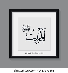 99 Names of Muhammad Images, Stock Photos & Vectors