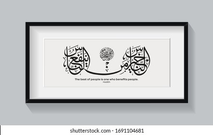 Arabic Calligraphy with Black frame on a wall vector background. from Hadith. Say: The best of people is one who benefits people.