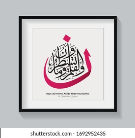 Arabic Calligraphy with Black frame on a wall vector background. Surah Al Qalam 68-1, Holy Quran. Say: Noon. By The Pen, And By What They Inscribe.