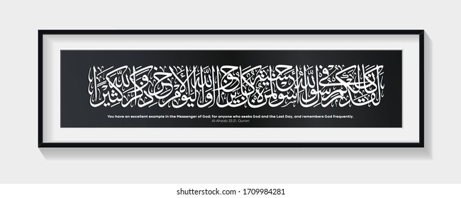 Arabic Calligraphy with Black frame on a wall vector background. Surah AL Ahzab 33:21,  Holy Quran. Say: You have an excellent example in the Messenger of God;...