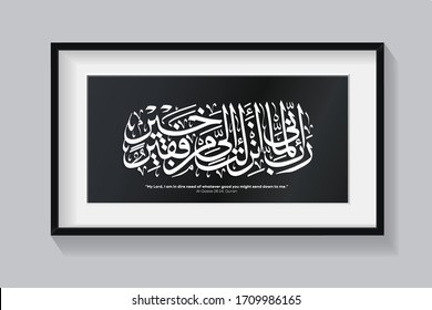 Arabic Calligraphy with Black frame on a wall vector background. Surah AL Qasas 28:24,  Holy Quran. Say: My Lord, I am in dire need of whatever good you might send down to me.