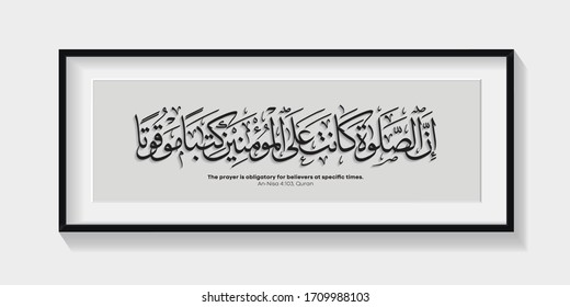 Arabic Calligraphy with Black frame on a wall vector background. Surah An Nisha 4:103,  Holy Quran. Say: The prayer is obligatory for believers at specific times.