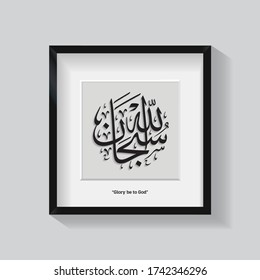 Arabic Calligraphy with Black frame on a wall vector background.   Say: Glory be to God.