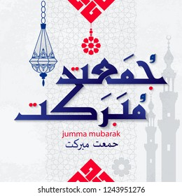 Arabic calligraphy Blessed Friday (Jumma Mubarak). Muslims greetings and greetings, Islam, Allah, prayer in the mosque.3
