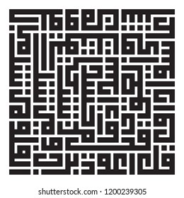 """Arabic Calligraphy of chapter """"Al-Falaq"""" of the Quran, translated as: """"I seek refuge in the Lord of daybreak, From the evil of that which He created, And from the evil of darkness when it settles ..."""""""