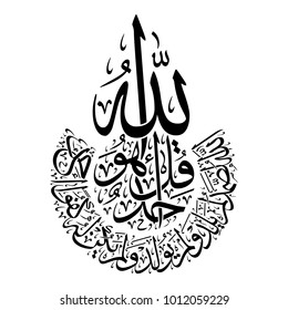 "Arabic Calligraphy of chapter ""Al-Ikhlass"" of the Quran, translated as: ""Say; He is Allah, [who is] One, Allah, the Eternal Refuge. He neither begets nor is born, Nor is there to Him any equivalent"""