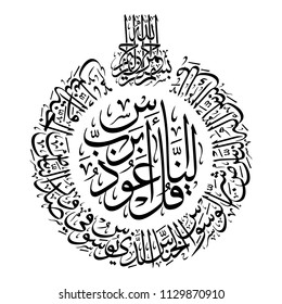 "Arabic Calligraphy of chapter ""An-Naas"" of the Quran, translated as: ""Say; I seek refuge in the Lord of mankind...."""
