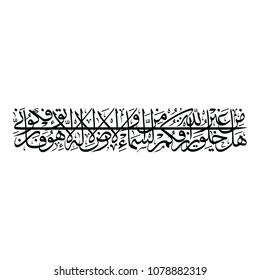"Arabic Calligraphy from Chapter ""Faatir"", Translated as: ""Is there any creator other than Allah who provides for you from the heaven and earth? There is no deity except Him, so how are you deluded?""."