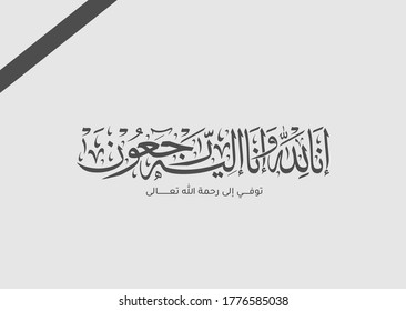 Arabic calligraphy for condolences Translated: To Allah, we belong and truly, to Him we shall return - Funeral typography for Rest in Peace