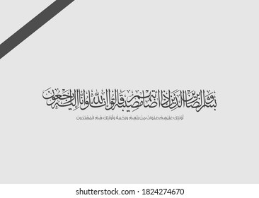 """Arabic calligraphy for condolences Translated (Tell the patient, Who, when disaster strikes them, say, """"Indeed we belong to Allah, and indeed to Him we will return) - Mourning concept"""