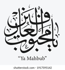 """Arabic Calligraphy in Connected Thuluth Style of YA MAHBUB. Translation: """"Dear, beloved""""."""