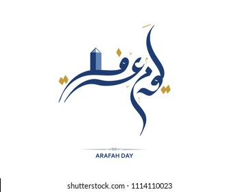 "Arabic calligraphy of ""Day of Arafah"", an Islamic holiday that falls on the 9th day of Dhu al-Hijjah of the lunar Islamic Calendar. the 2nd day of Hajj and the day after is the 1st of Eid al-Adha"
