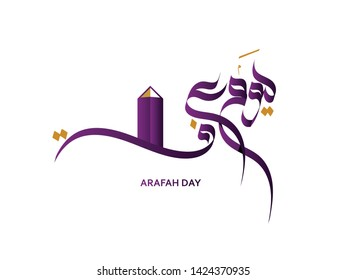 """Arabic calligraphy of """"Day of Arafah"""", an Islamic holiday that falls on the 9th day of Dhu al-Hijjah of the lunar Islamic Calendar. the 2nd day of Hajj and the day after is the 1st of Eid al-Adha"""