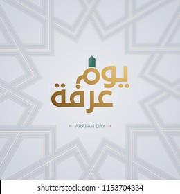 "Arabic calligraphy of ""Day of Arafah"". Mount Arafat"