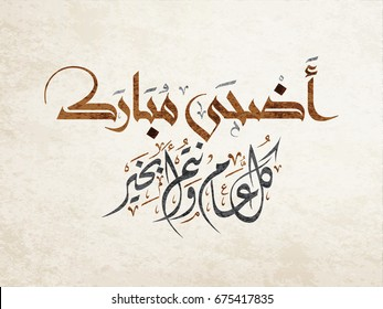 Arabic Calligraphy Design for Adha Eid. Islamic vintage calligraphy art for Eidul-Adha Al-Mubarak. it's translated as: Blessed Sacrifice Holiday.
