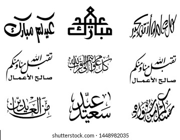similar to three 3 arabic calligraphy vector variation of baiti jannati word translation my home my heaven in thuluth style popular royalty free vectors imageric com baiti jannati word translation