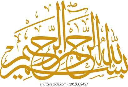 """Arabic calligraphy design """"In the name of God the Most Gracious the Most Merciful"""""""