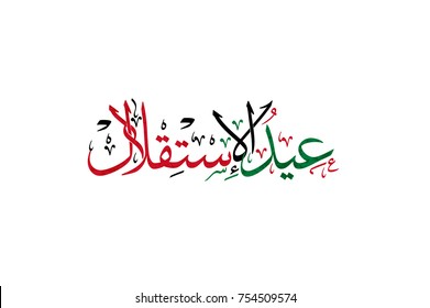 Arabic calligraphy design for the Istiqlal day (Independence Day). Multipurpose vector art