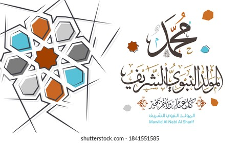 "Arabic Calligraphy design Mawled al-Nabawai al-Shareef greeting card ""translate Birth of the Prophet"". Islamic Art Background. Vector illustration"