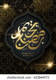 Arabic calligraphy design for Ramadan Kareem, with Islamic plant patterns