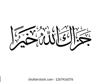 Arabic Calligraphy design to show gratitude for something. proverb in arabic translated: May Allah reward you [with] goodness