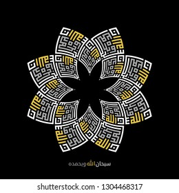 Arabic calligraphy, dhikr Subhanallah wabihamdihi, which is translated as: Allah holy and praise be to Him. Kufi Flower Style