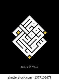Arabic calligraphy, dhikr Subhanallah wabihamdihi, which is translated as: Allah holy and praise be to Him.