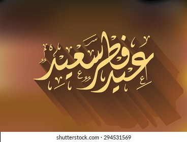 "Arabic calligraphy in Diwani font of ""Happy Feast"" is says ""Eid Fitr Said"""