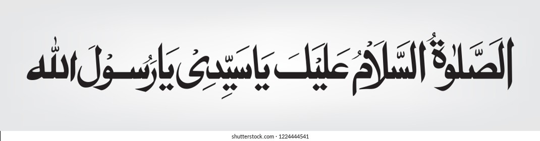 Ya Allah Images, Stock Photos & Vectors | Shutterstock