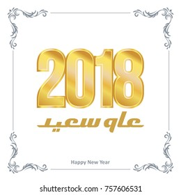 "Arabic calligraphy of ""Eam saeid"" "", translated as: Happy New Year"