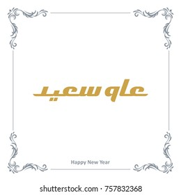 "Arabic calligraphy of ""Eam saeid"", translated as: Happy New Year"