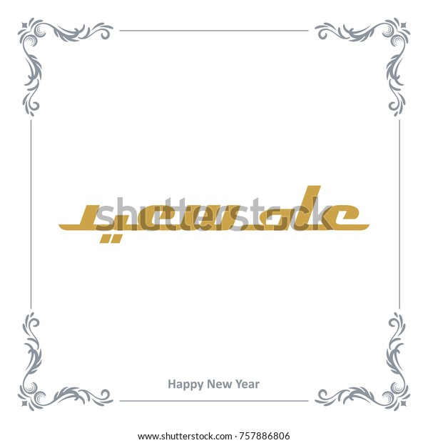 """Arabic calligraphy of """"Eam saeid"""", translated as: Happy New Year"""