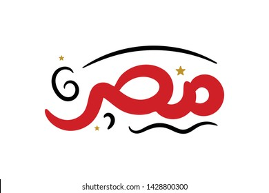 arabic calligraphy for Egypt text or arabic font in typography style - Flag of Egypt - national day 6 october vector
