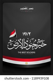 arabic calligraphy (Egyptian soldiers are the best soldiers of the land - October victories) with egypt flag - for egyptian national day - 6 october war - 1973