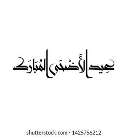"Arabic calligraphy of ""EID AL-ADHA AL-MUBARAK"", translated as: ""the Blessed Sacrifice Feast"", Beautiful calligraphy Greeting Card for Eid Al Adha, for Muslim Community festivals."