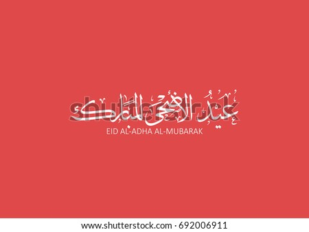 "Arabic calligraphy of ""EID AL-ADHA AL-MUBARAK"", translated as: ""the Blessed Sacrifice Feast"" ,happy Eid, Eid Mubarak beautiful greeting text vector"