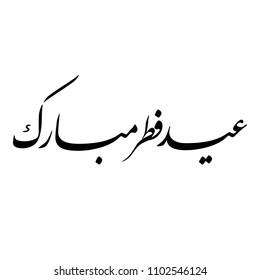 "Arabic calligraphy of ""EID FITR MUBARAK"", translated as: ""Wish you a blessed Fitr Feast"", Beautiful Greeting for Eid Al-Fitr, for Muslim Community festivals."