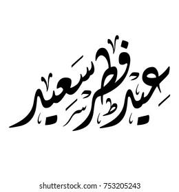 """Arabic calligraphy of """"EID FITR SAID"""", translated as: """"Happy Fitr Feast"""", Beautiful Greeting for Eid Al-Fitr, for Muslim Community festivals."""