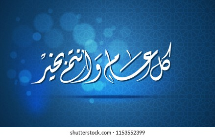 Arabic calligraphy eid greeting (translation May you be well throughout the year) On the occasion of the Islamic New Year, happy new year 2018, 2019. 2020. 2021. 2022. 2023