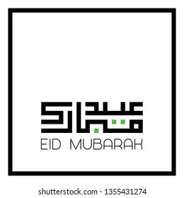 "Arabic calligraphy ""Eid Mubarak"" greeting means ""blessed celebration"" written in Kufi design. Square format. EPS 10 vector"