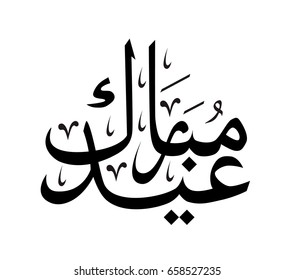 Arabic calligraphy Eid Mubarak isolated on white